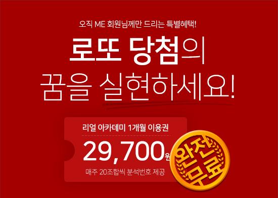 리얼 아카데미 1개월 이용권 29,700원 완전무료